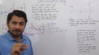 Mathematical Solution Chapter 8   SSC Physics   Reflection of light   আলোর প্রতিফলন   Fahad Sir