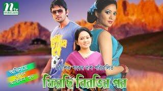 Arefin Shuvo New Bangla Natok - Firchi Birotir Por by Tarin