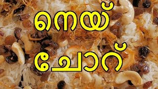 getlinkyoutube.com-Ghee rice in malayalam | Neychoru recipe in malayalam | ghee rice kerala style