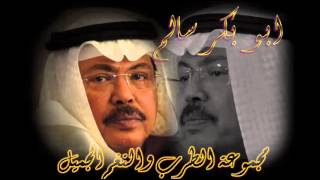getlinkyoutube.com-أبو بكر سالم -- بالغواني (أيش طبه)
