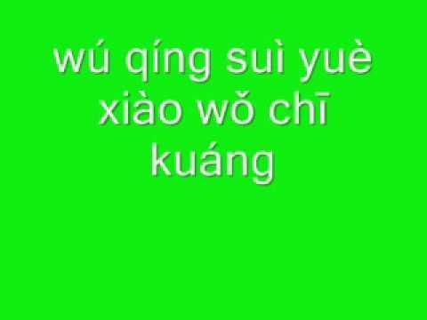 Sun Nan & Han Hong   Shenhua PinYin