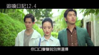 getlinkyoutube.com-電影追婚日記選擇篇預告12/4上映