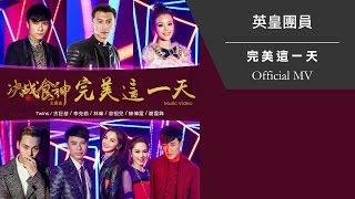 "getlinkyoutube.com-英皇團員《完美這一天》""決戰食神"" 電影主題曲 [Official MV]"