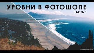 getlinkyoutube.com-Уровни в Фотошопе: Как работают Уровни