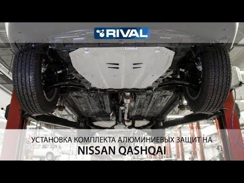 Установка комплекта алюминиевых защит на Nissan Qashqai 2015-