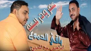 getlinkyoutube.com-عمر ود ربيعة / باقي الدموع