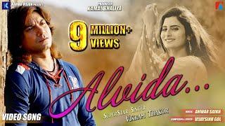 Alvida - Vikram Thakor | HD Video Song | New Latest Gujarati Song