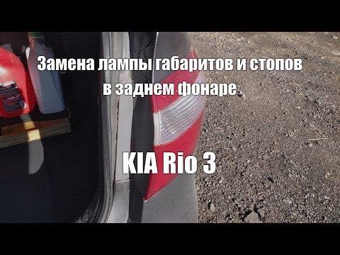 Замена лампы габаритов и сигнала торможения (стопы) в заднем фонаре KIA Rio 3
