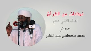 getlinkyoutube.com-نداءات من القرآن - النداء الثاني عشر الشيخ محمد مصطفى عبد القادر