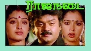 getlinkyoutube.com-Tamil Superhit Full Movies | Rajanadai | Vijayakanth ,Seetha & Gouthami