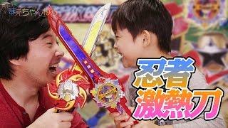 getlinkyoutube.com-最強忍刀 忍者激熱刀 vs 忍者一番刀 手裏剣戦隊ニンニンジャー