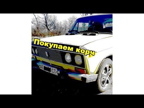 Покупаем корч - ВАЗ-2106 цена вопроса-700у.е.