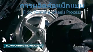 getlinkyoutube.com-Flow Forming wheels Process by Lenso
