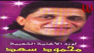 getlinkyoutube.com-Mahmoud Saad -  Gany Habiby / محمود سعد - جاني حبيبي