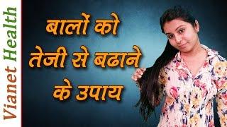 getlinkyoutube.com-Hair Care Tips In Hindi (बालों को लम्बा और घना बनाए - घरेलू उपचार ) - Vianet Health