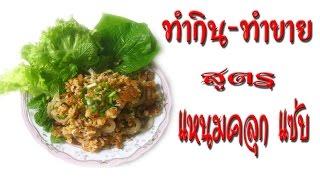 getlinkyoutube.com-ทำกิน ทำขาย สูตร ข้าวยำแหนมคลุกตอนจบ