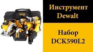 getlinkyoutube.com-Набор инструмента Dewalt DCK590L2