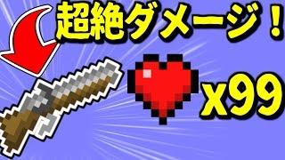 getlinkyoutube.com-【マジ狂】超絶ダメージ武器がとんでもなくスゴすぎる!! #5【マインクラフト実況】