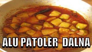 getlinkyoutube.com-How to make Alu Potol er Dalna (bengali dish)