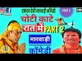 चोटी काटे रात में Part 2   Marwadi Rajpal Yadav   Best Marwadi Dubbing Comedy   New Ambika Dj Novi