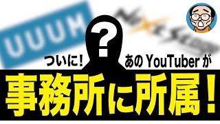 getlinkyoutube.com-⚡️【速報】あの有名YouTuberが、ついに事務所に所属した!UUUMかネクステか?(YouTuberニュース)