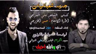 لمنشد علاء المحمداوي والله احبك المنتج حسن الخزرجي