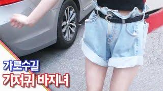 getlinkyoutube.com-가로수길에서 만난 기저귀 바지를 입은 미녀!! [oh Hot] - KoonTV