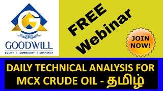getlinkyoutube.com-MCX SPREADING STRATEGY CRUDE OIL IN தமிழ்  CHENNAI TAMIL NADU INDIA