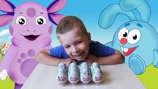 Открываем 8 Киндер Сюрпризов. Игрушки Смешарики и Лунтик.  Kinder Surprise Eggs Toys Unboxing