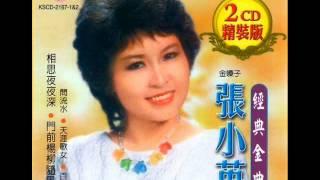 getlinkyoutube.com-1980-1989年 「张小英经典怀念金曲」 专辑  (41首)