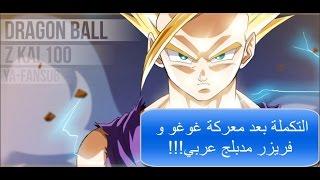 getlinkyoutube.com-دراغون بول زد كاي الحلقة 55 مدبلجة للعربية