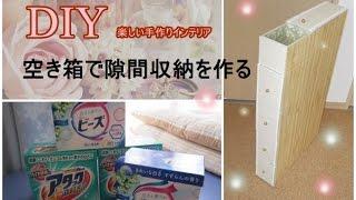 getlinkyoutube.com-簡単DIY#4 空き箱で隙間収納を作る手作りインテリア雑貨/Make a gap store with empty box