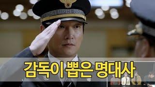 getlinkyoutube.com-영화 내부자들, 감독이 뽑은 최고의 명대사 [oh Hot] - KoonTV