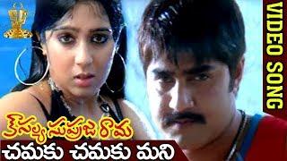 getlinkyoutube.com-Chamak chamak mani| Hot Song | Kousalya Supraja Rama