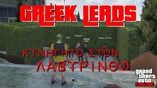 getlinkyoutube.com-Greek GTA 5 ONLINE Ανθρωποκυνηγητό στο λαβύρινθο GREEK LEADS