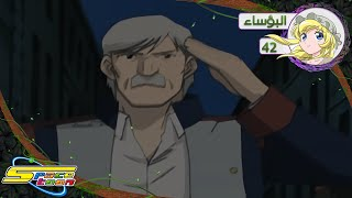 getlinkyoutube.com-البؤساء - الحلقة ٤٢ - سبيستون | Les Miserables - Ep 42 - SpaceToon