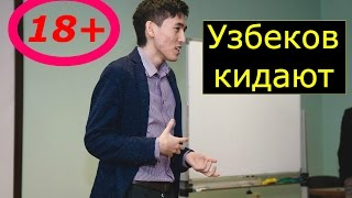 getlinkyoutube.com-УЗБЕКЛАРНИ ЯНА КИДАЛА КИЛИШЯПТИ. МЕН СЕКРЕТЛАРИНИ ОЧАМАН