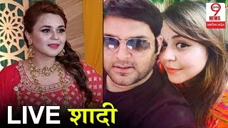 जानिए Kapil Sharma की Live शादी कहां और कैसे देख सकेंगे... | Kapil Sharma Live Marriage