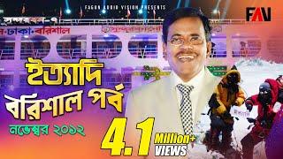 getlinkyoutube.com-Ityadi - ইত্যাদি | Hanif Sanket | Barisal episode 2012 | Fagun Audio Vision