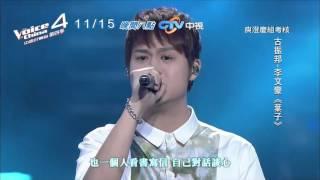【Fanily x 中國好聲音4 】選秀神曲PK 古振邦、李文豪 葉子