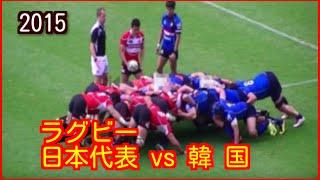 getlinkyoutube.com-【ラグビー 日本代表vs韓国】2015.5.9 レベルファイブスタジアム