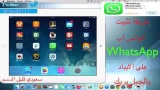 getlinkyoutube.com-تثبيت الواتس اب WhatsApp على الايباد بالجيل بريك
