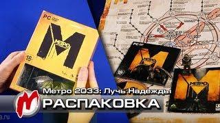 getlinkyoutube.com-❐ Метро 2033: Луч Надежды — Распаковка: Коллекционное издание + халява