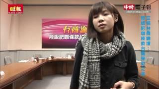 getlinkyoutube.com-旺報台商論壇:陸版肥咖條款台商保財之道
