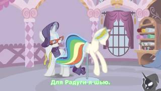 getlinkyoutube.com-Моя маленькая пони - Искусство шитья (Песня)(Субтитры) HD MLP: Pony - Hero