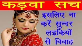 सुंदर स्त्री से विवाह नहीं करना चाहिए, जानिए क्यूँ?