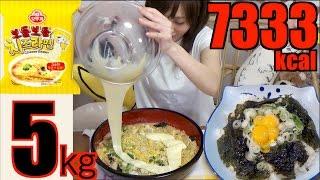 getlinkyoutube.com-[MUKBANG] Korean Cheese Ramen & Korean Rice Bowl 5Kg 7333kcal Yuka [OoGui]