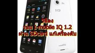 getlinkyoutube.com-How rom i-mobile IQ 1.2 to SDcard ( แก้อาการ เครื่อง ดับ ขณะพักหน้าจอ )