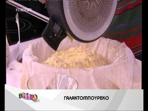 tvshow.gr: Γαλακτομπούρεκο (Β' μέρος)
