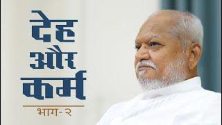 Deh Aur Karma: Part -2